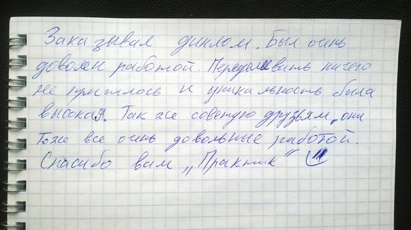 Отзыв 2 Практик